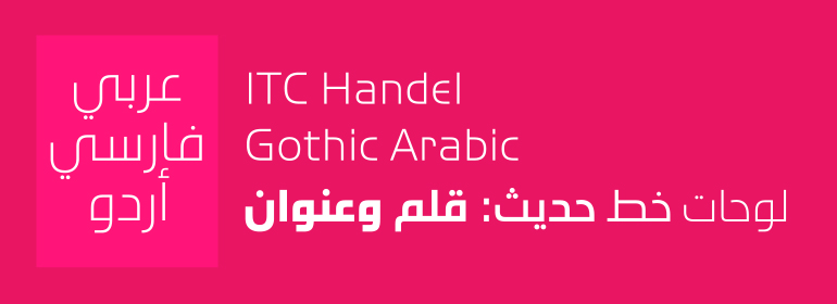 ITC Handel Gothic™ Arabic Complete Family Pack - Fonts com