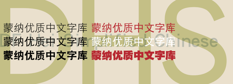 DF Hei™ Simplified Chinese Font Family - Fonts com