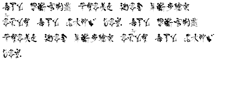 Art of japanese calligraphy fonts